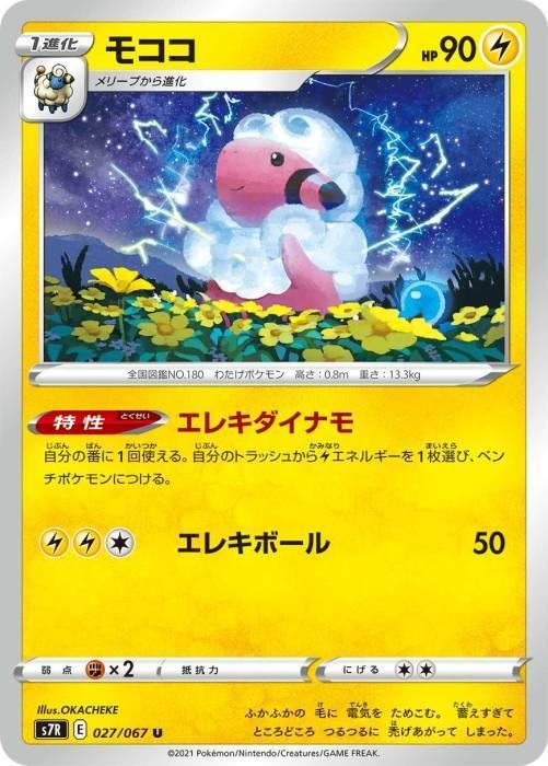 モココ カード