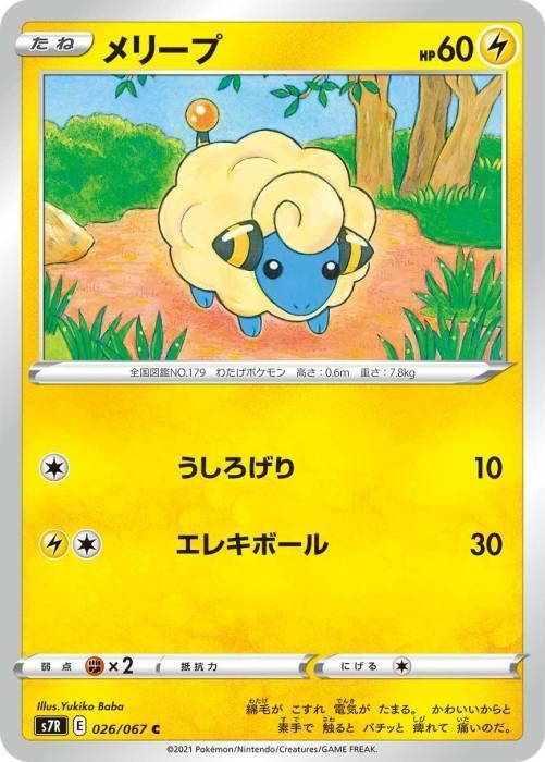 メリープ カード