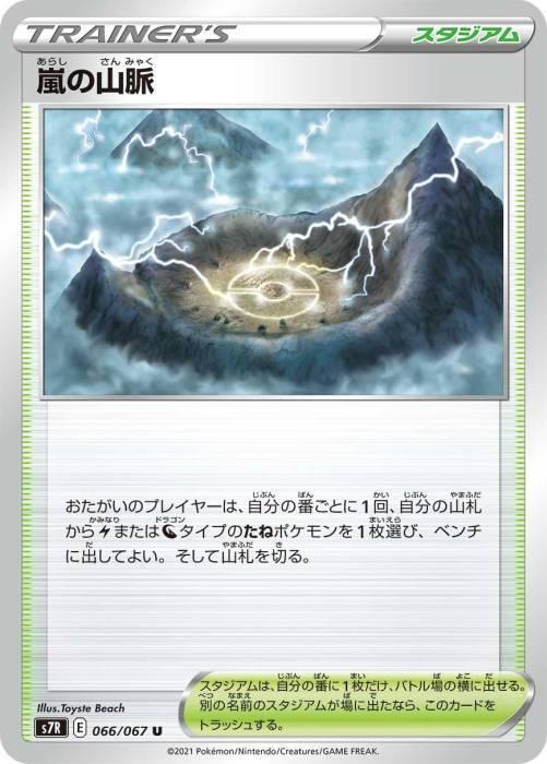 嵐の山脈 カード