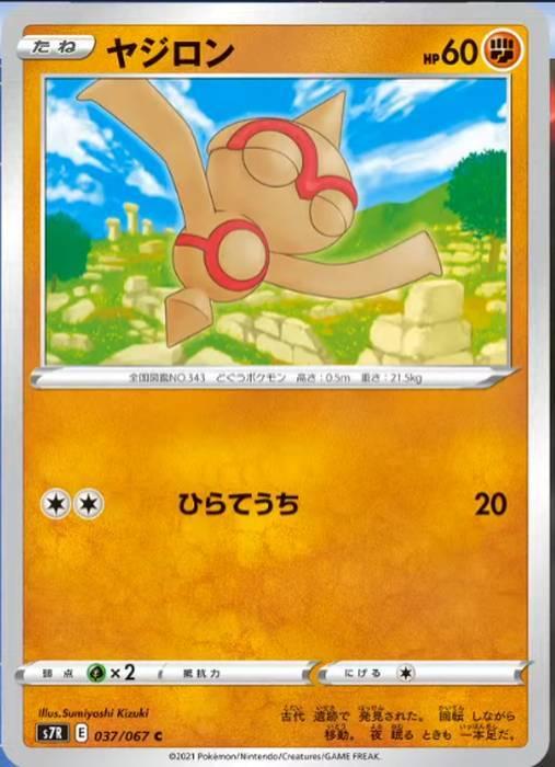 ヤジロン カード