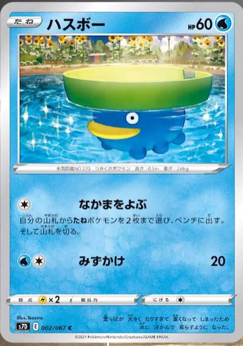 ハスボー カード