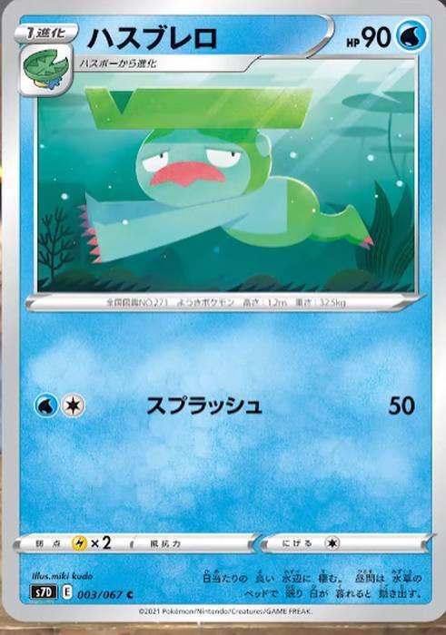 ハスブレロ カード