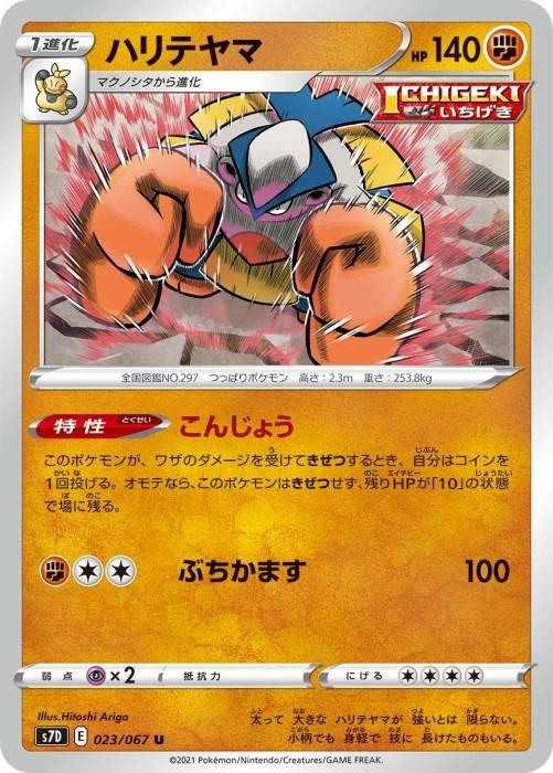 ハリテヤマ カード