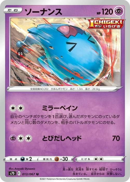 ソーナンス カード