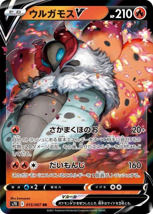 ウルガモスV カード