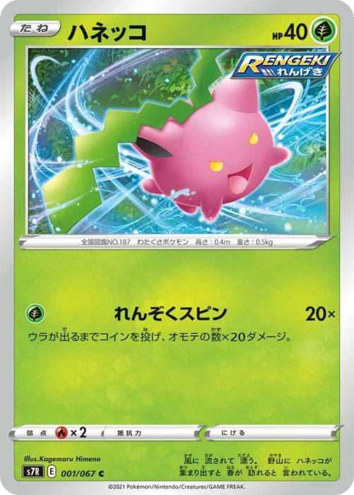ハネッコ カード