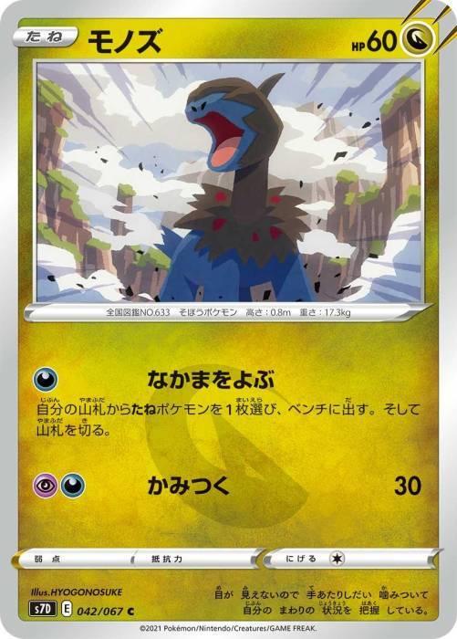 モノズ カード