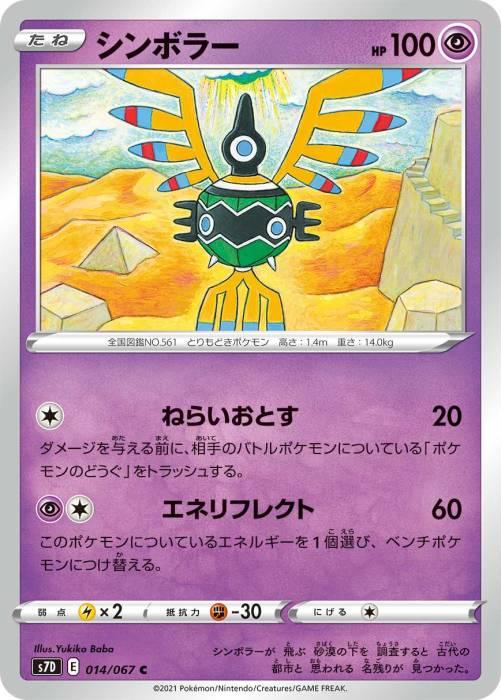 シンボラー カード