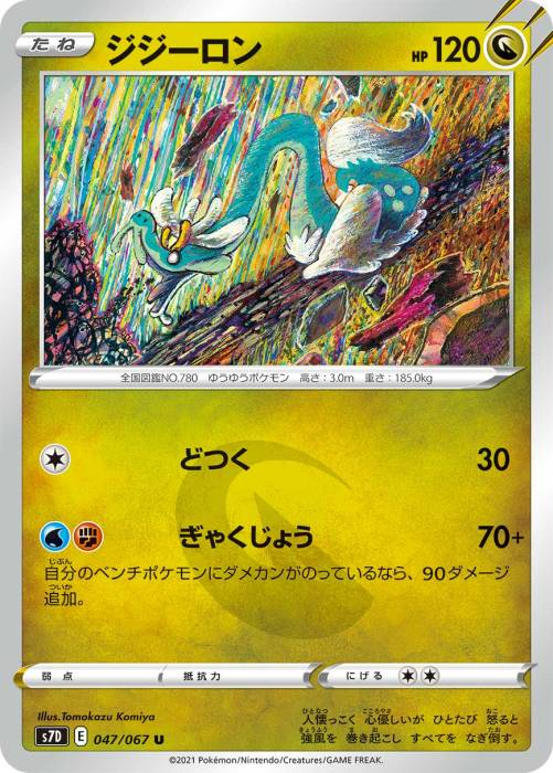 ジジーロン カード
