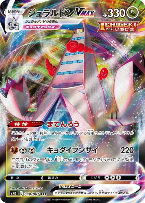 ジュラルドンVMAX カード