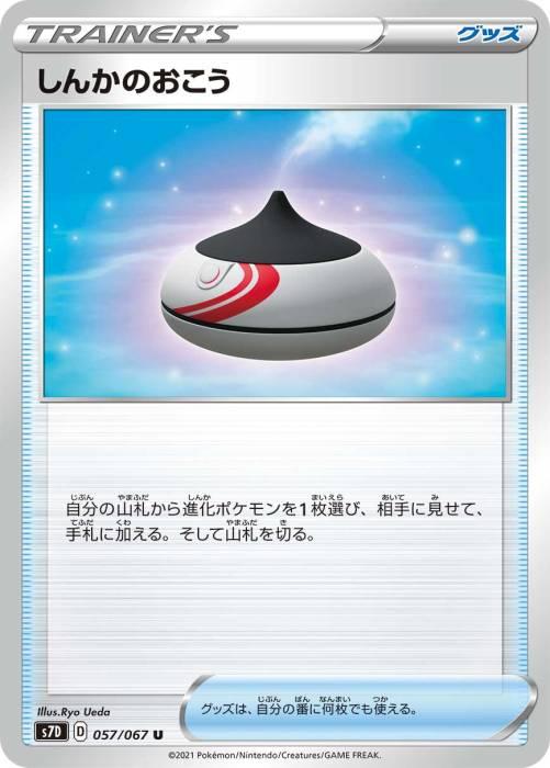しんかのおこう カード
