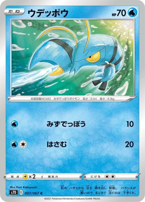 ウデッポウ カード