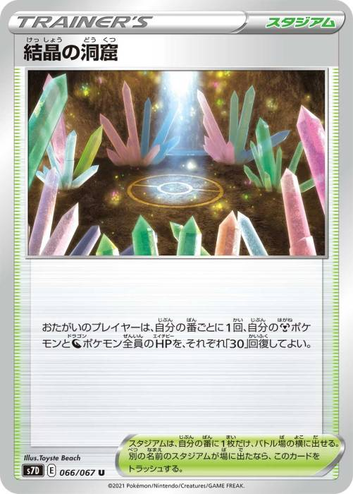 結晶の洞窟 カード