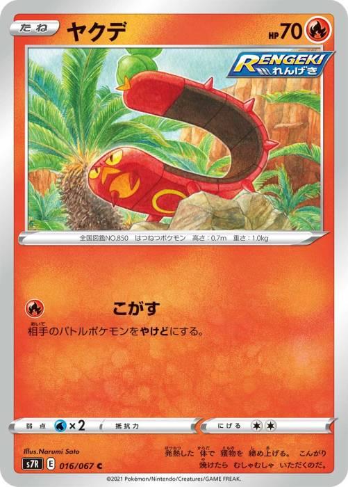 ヤクデ カード