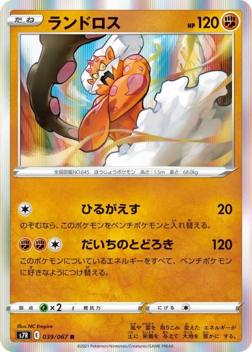ランドロス カード