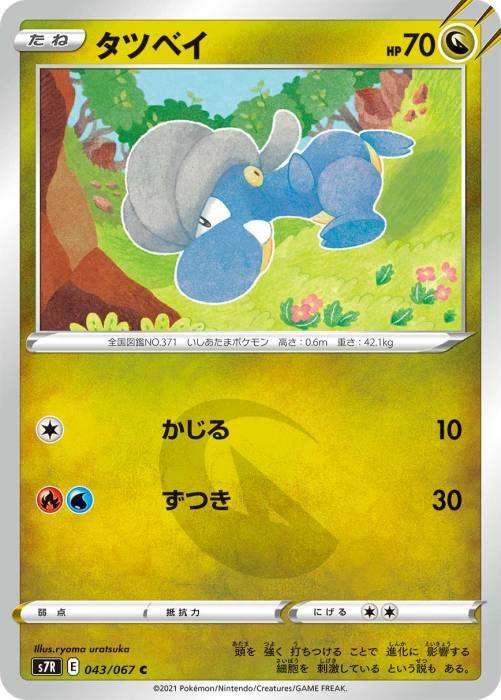 タツベイ カード