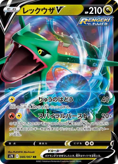 レックウザV カード