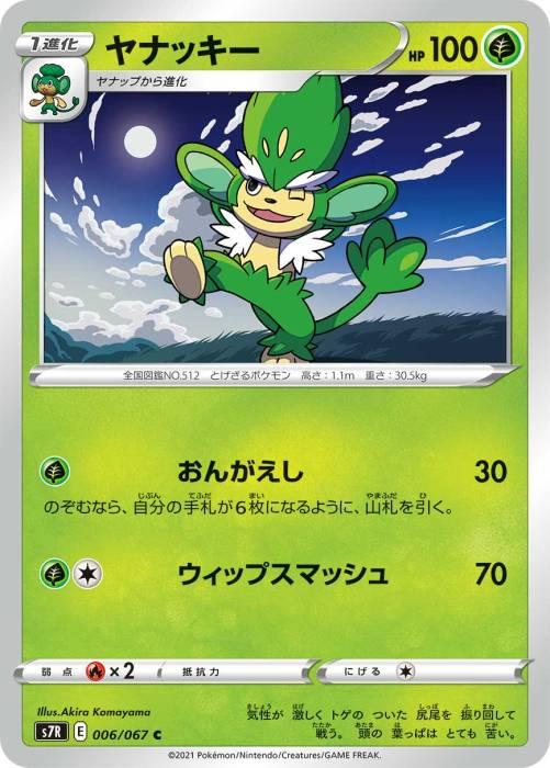 ヤナッキー カード