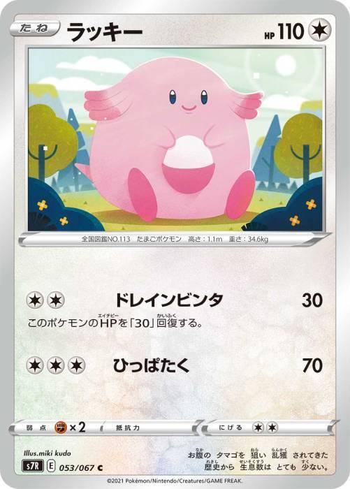 ラッキー カード