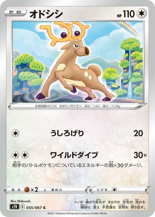 オドシシ カード