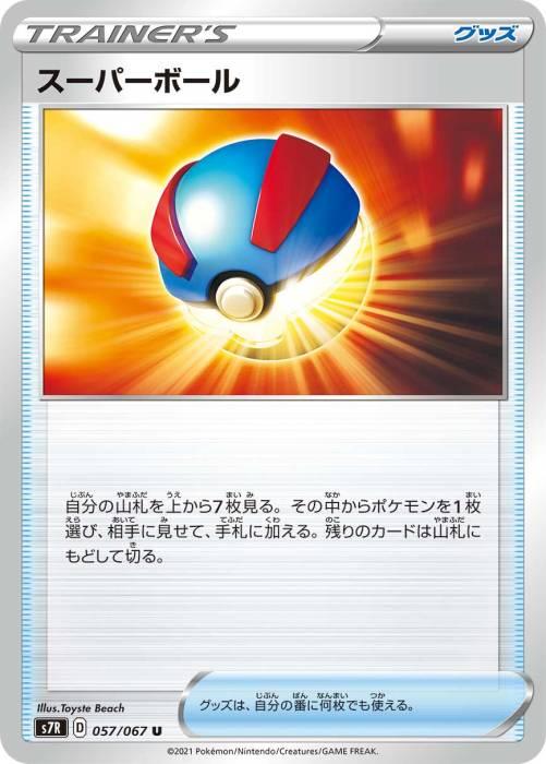 スーパーボール カード