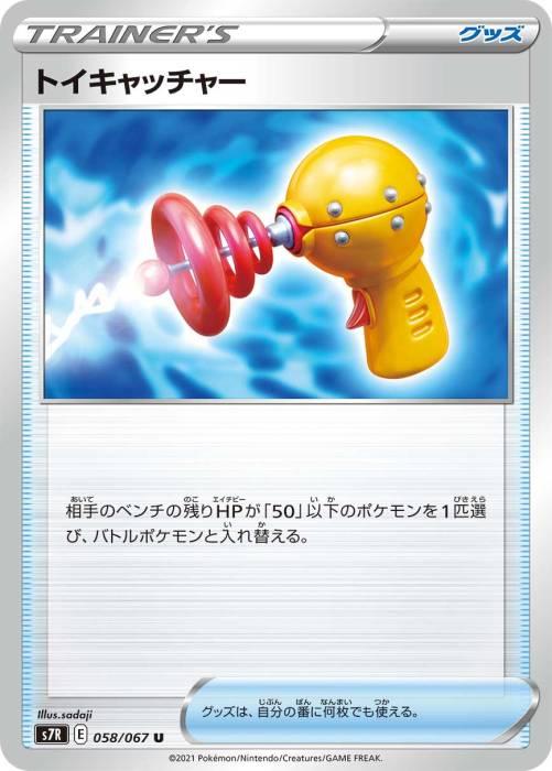 トイキャッチャー カード