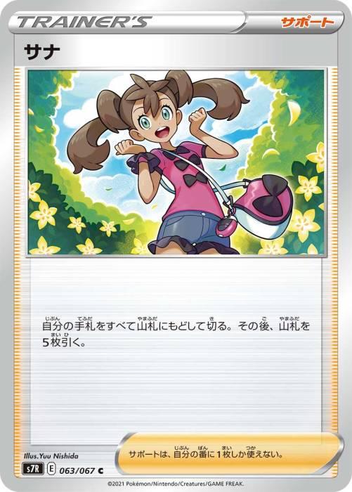 サナ カード