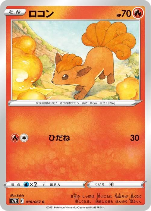 ロコン カード