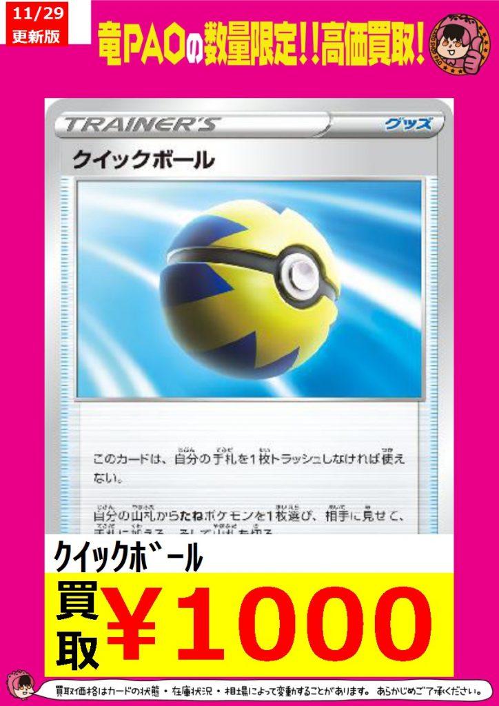 「クイックボール」案の定1枚1000円を超えてしまう。スターターセットVのひどい収録内容に批判も