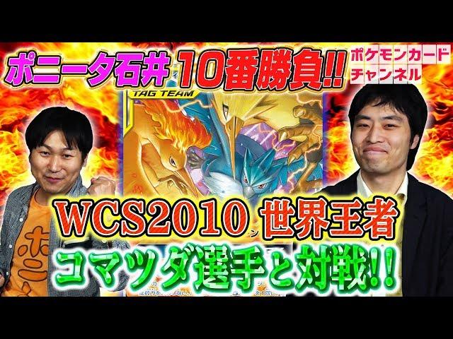 公式chで「【強者とポケカ十番勝負】ポニータ石井 VS 2010年世界チャンピオン コマツダ選手」公開!