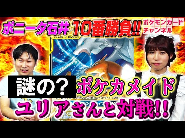 公式chで「【強者とポケカ十番勝負】ポニータ石井 VS 謎のポケカメイド!?」公開!