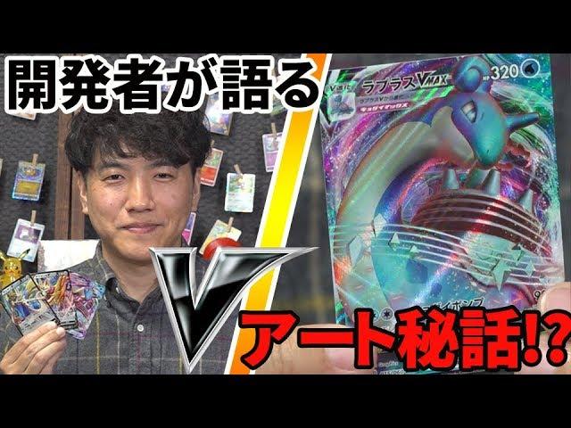公式chで「【公式】ポケカのアートディレクターが実物「V」解説&制作秘話まで!?」公開!