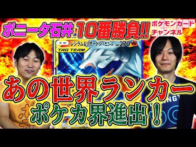 公式chで「【強者と十番勝負】ポニータ石井 VS ポッ拳世界ランカー「スイクン使い」エルム」公開!