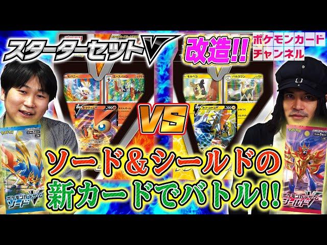 公式chで「【ポケカ対戦】スターターセットVを15枚改造 炎デッキ 対 雷デッキ」公開!