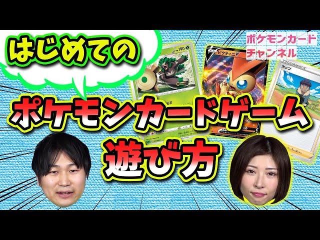 公式chで「【はじめての方へ】遊びかた動画 これを見てルールを覚えよう!(ソード&シールドシリーズ)」公開!