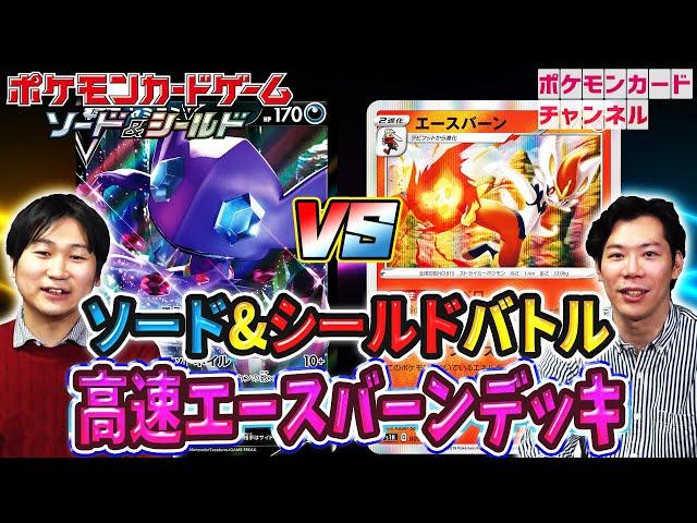 公式chで「【ポケカ開発者と対戦】ヤミラミV VS エースバーン」公開!