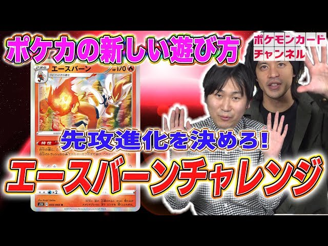 公式chで「【先行で2進化を決めろ!】エースバーンチャレンジ」公開!