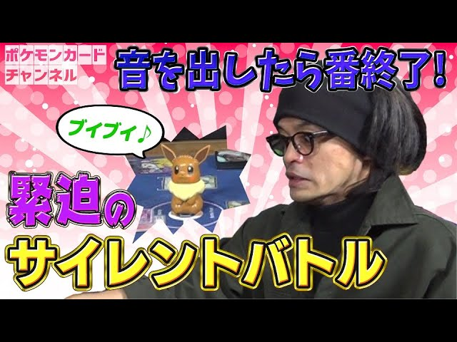 公式chで「【イーブイが反応】絶対に音を出してはいけないポケモンカードゲーム」公開!