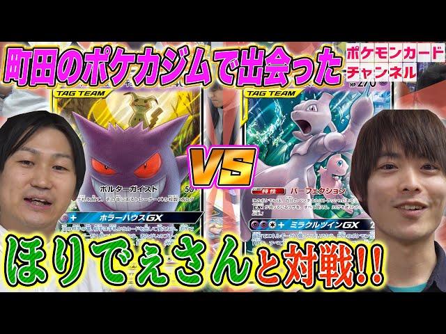 公式chで「【ポケカ対戦】町田の強豪とジムで対戦!ミュウツーミュウGX対決」公開!