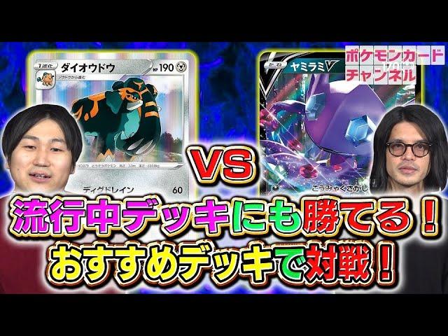 公式chで「【ポケカ対戦】ダイオウドウ VS ヤミラミV+マニューラGX」公開!