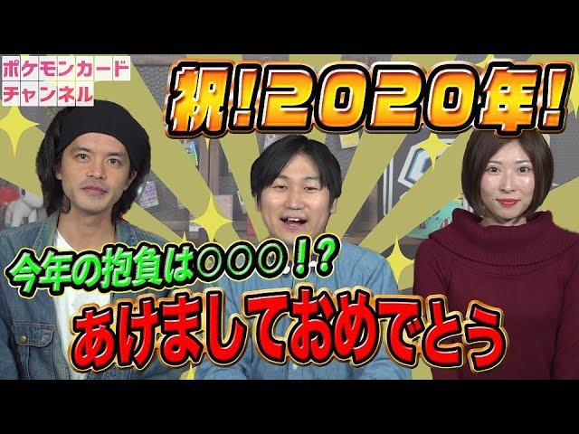 公式chで「新年だよ!ポケカチャンネルメンバーが抱負を語ってみた」公開!