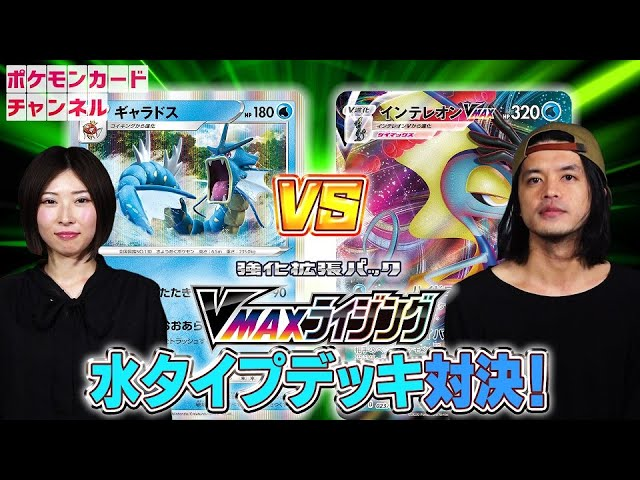 公式chで「【ポケカ対戦】ギャラドス VS インテレオンVMAX+オムスター」公開!
