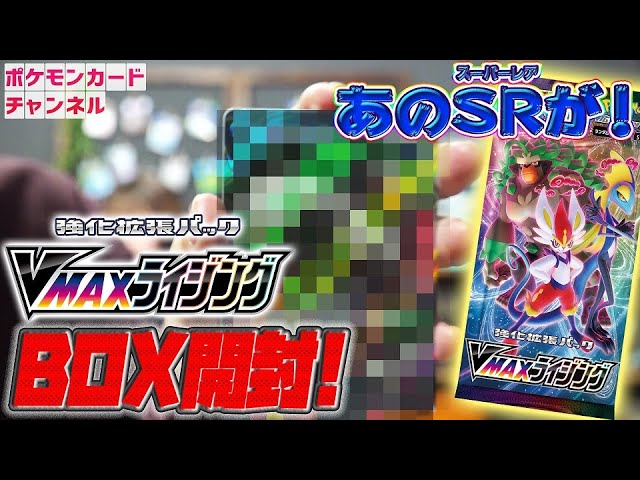 公式chで「【ポケカ開封】VMAXライジング1BOX開封!」公開!