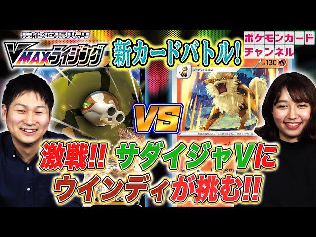 公式chで「【ポケカ対戦】サダイジャV+チラチーノ VS ウインディ+リザードン&テールナーGX」公開!
