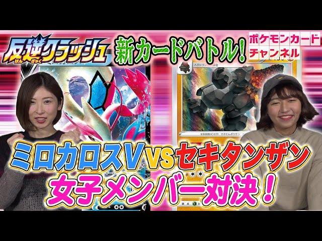 公式chで「【ポケカ対戦】ミロカロスV VS セキタンザンデッキ」公開!