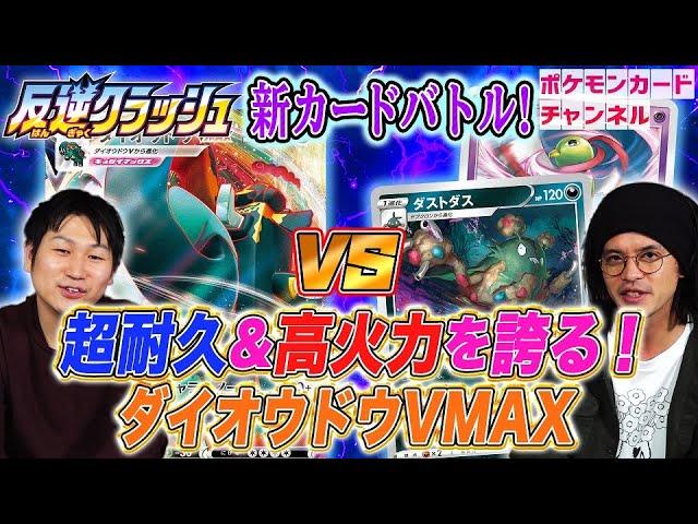 公式chで「【ポケカ対戦】ダイオウドウVMAX VS ネイティ+ダストダス」公開!