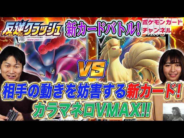 公式chで「【ポケカ対戦】カラマネロVMAX VS キュウコンV」公開!