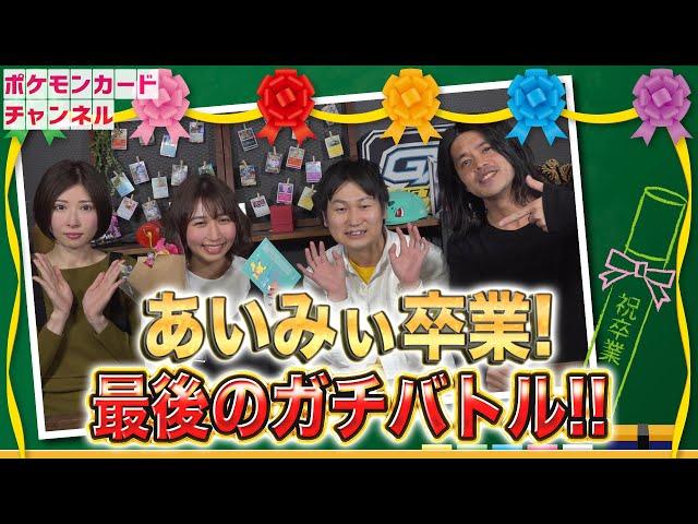 公式chで「あいみぃ卒業、涙の最終バトル!!!! リザードン尽くしデッキ VS ポニータ石井の雷ガチデッキ」公開!