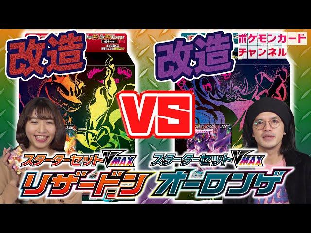 公式chで「【ポケカ対戦】リザードンVMAX VS オーロンゲVMAX」公開!