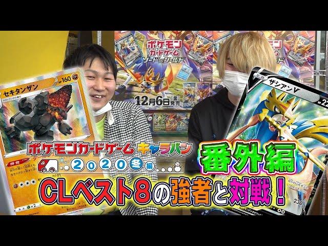 公式chで「【ポケカ対戦】CL2020愛知BEST8の徳島県の猛者と対戦!セキタンザン VS  ザシアンV」公開!